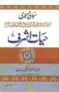 Hayat e Ashraf By Shaykh Dr Ghulam Muhammad 0000