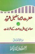 shaykh shah ismail shaheed r a aur ahle biddat k
