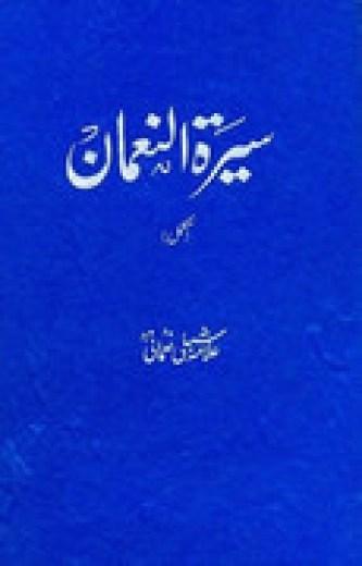 Seerat un Noman (r a) By Shaykh Shibli Nomani