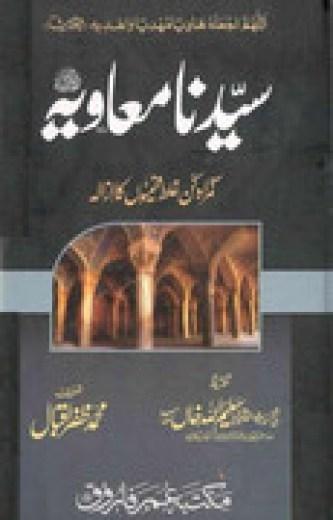 Sayyidina Muaviyah [r a]