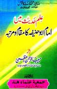 Ilm e Hadith Mayn Imam Abu Hanifa (r a) Ka Maqaam