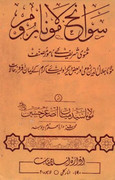 Swaneh Maulana Room By Shaykh Syed Asghar Husainr a 000