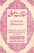 Maqalaat e Sufiya By Shaykh Mufti Muhammad Shafir a 0