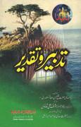 Tadbeer o Taqdeer By Shaykh Ashraf Ali Thanvir a 0000