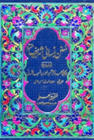 Sunan Nasai - 3 Volumes