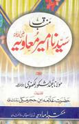Tatheer ul Jinan By Shaykh Abdul Shakoor Lakhnavir a