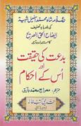 Bid'at Ki Haqiqat Aur Uss Kay Ahkaam