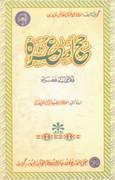 Hajj Aur Umra Falahi Kay Hamrah