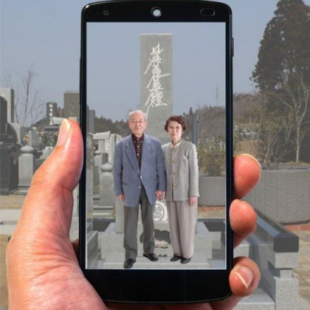 Creepy Pokemon Go-Like App Lets You Receive Visual Messages from Beyond the Grave