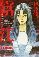 Junji Ito [Junji Ito Colección Masterpiece] [1-2 – Manga]