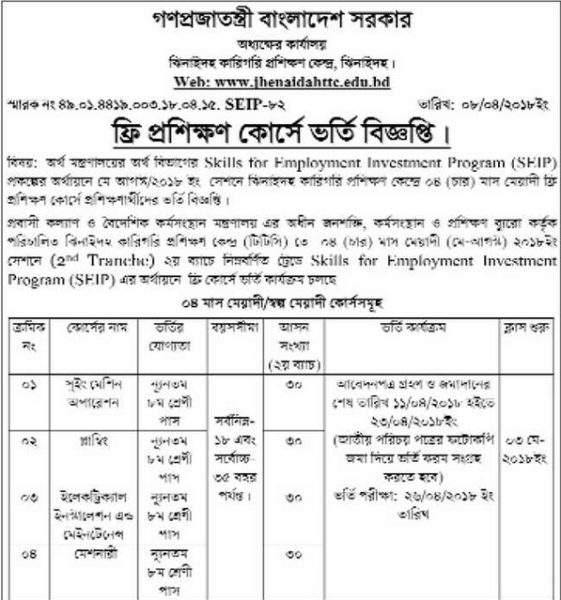 Skills for Employment Investment Program Training Admission Circular