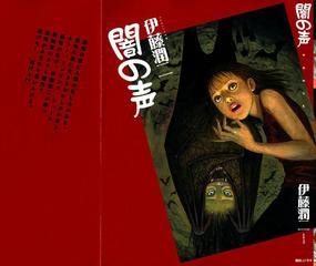 Voces en la oscuridad y Nuevas voces en la oscuridad – J. Ito [Completo] [Manga] [CBR]