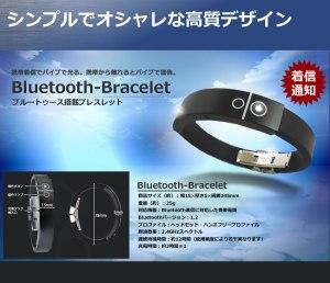 bluetoothバンド
