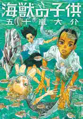 『海獣の子ども』第1巻表紙