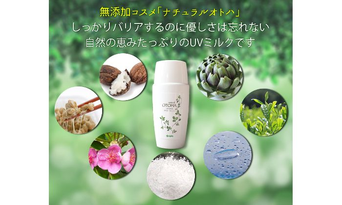 Image result for natural OTOHA UV Milk