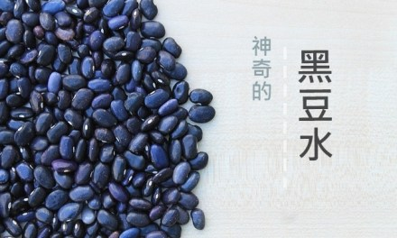 喝黑豆水成為減肥的話題食材?