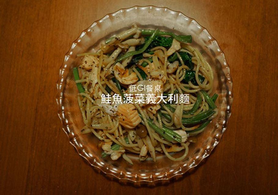 營養師的低GI餐桌:鮭魚菠菜義大利麵