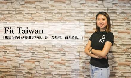 Fit Taiwan:「想讓你的生活變得更健康是一段旅程,而非終點。」