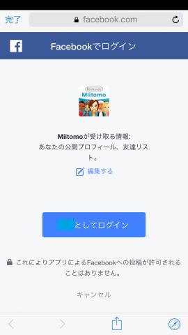 miitomofriend-8