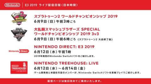 ニンテンドーダイレクト E3 2019:6月12日に配信決定!新タイトル発表 ...