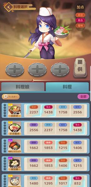 「幻想レストラン」クエスト料理選択画面