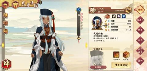 「剣が刻」周の武者情報画面