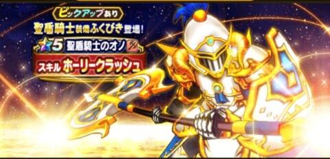 聖盾騎士装備ふくびきバナー