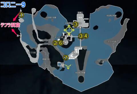 コロニー9マップ