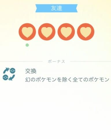 ポケモンgo フレンド 検索機能