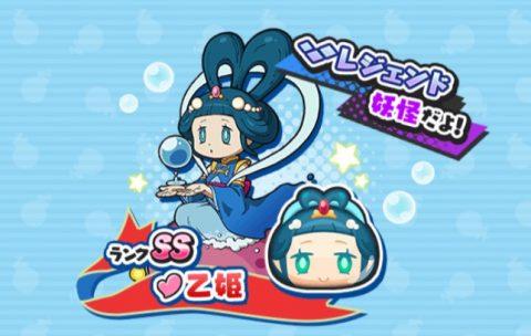 ぷにぷに乙姫がドリームルーレットガシャに登場妖怪ウォッチ3連動