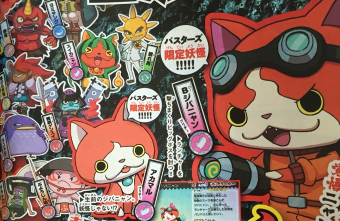 赤猫団の限定妖怪