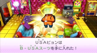 B-USAスーツ