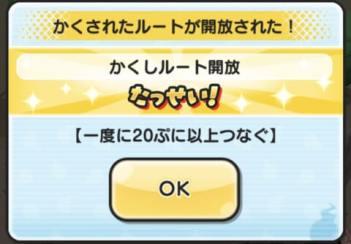 妖怪ウォッチぷにぷに イベント 隠しステージ1