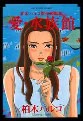 愛・水族館をまるごと1冊無料で読む