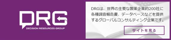 DRGバナー