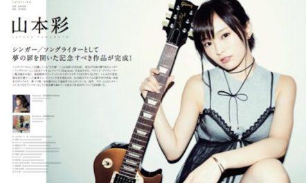 「山本彩 ギター  」の画像検索結果
