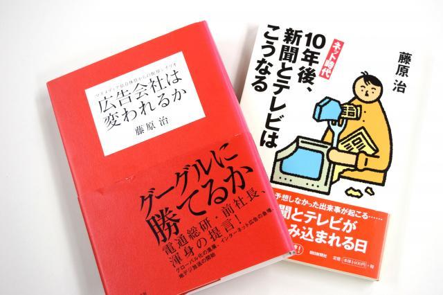 藤原さんの著書「広告会社は変われるか」(ダイヤモンド社)と「ネット時代10年後、新聞とテレビはこうなる」(朝日新聞社)
