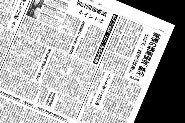 電通の36協定が一時無効になっていたことを伝える7月の朝日新聞記事