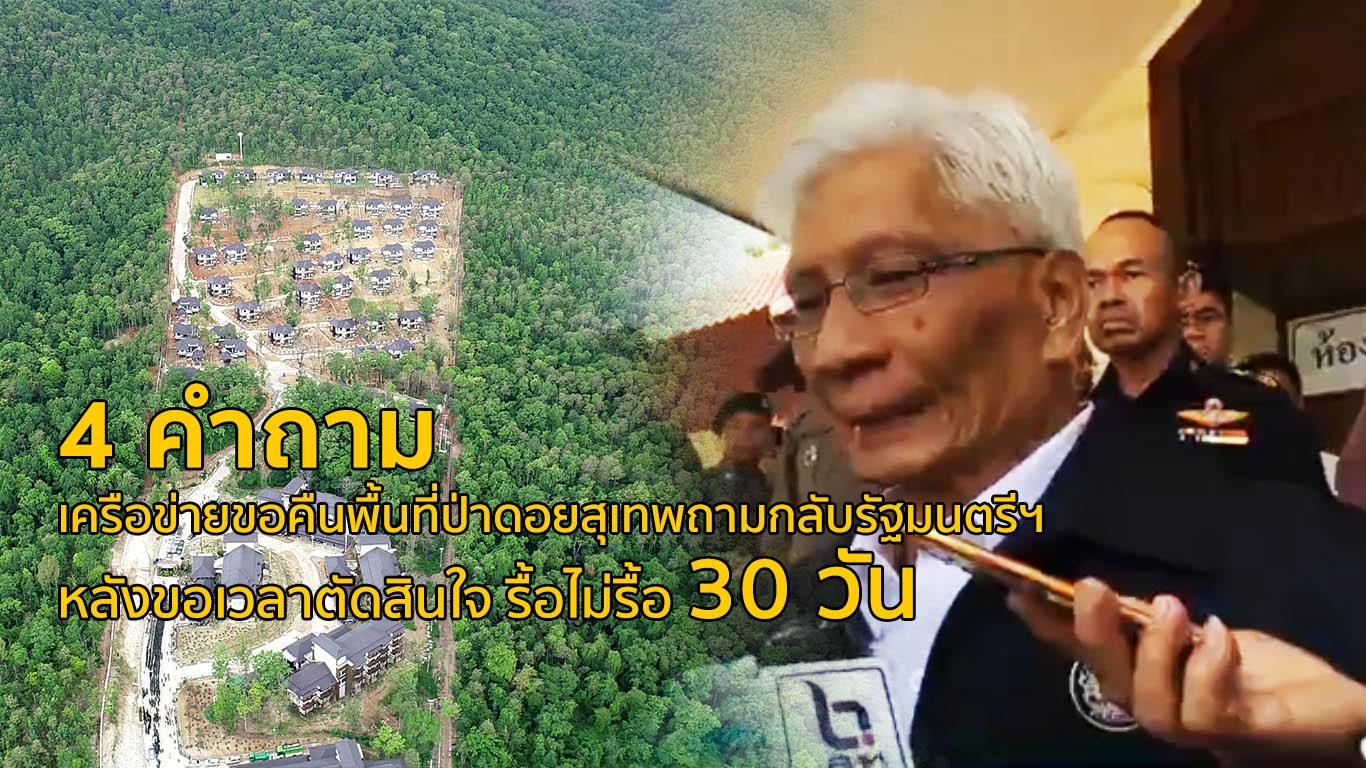 4 คำถาม เครือข่ายขอคืนพื้นที่ป่าดอยสุเทพ ถามกลับรัฐมนตรีฯ