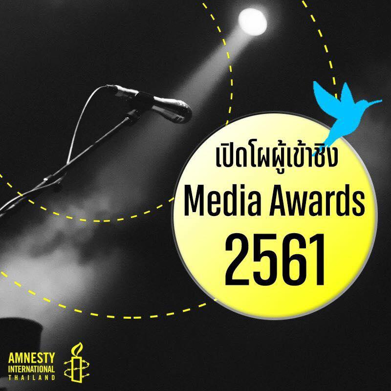 """แอมเนสตี้เปิดชื่อผลงานเข้าชิง """"รางวัลสื่อมวลชนเพื่อสิทธิมนุษยชน"""" ปี 2561"""