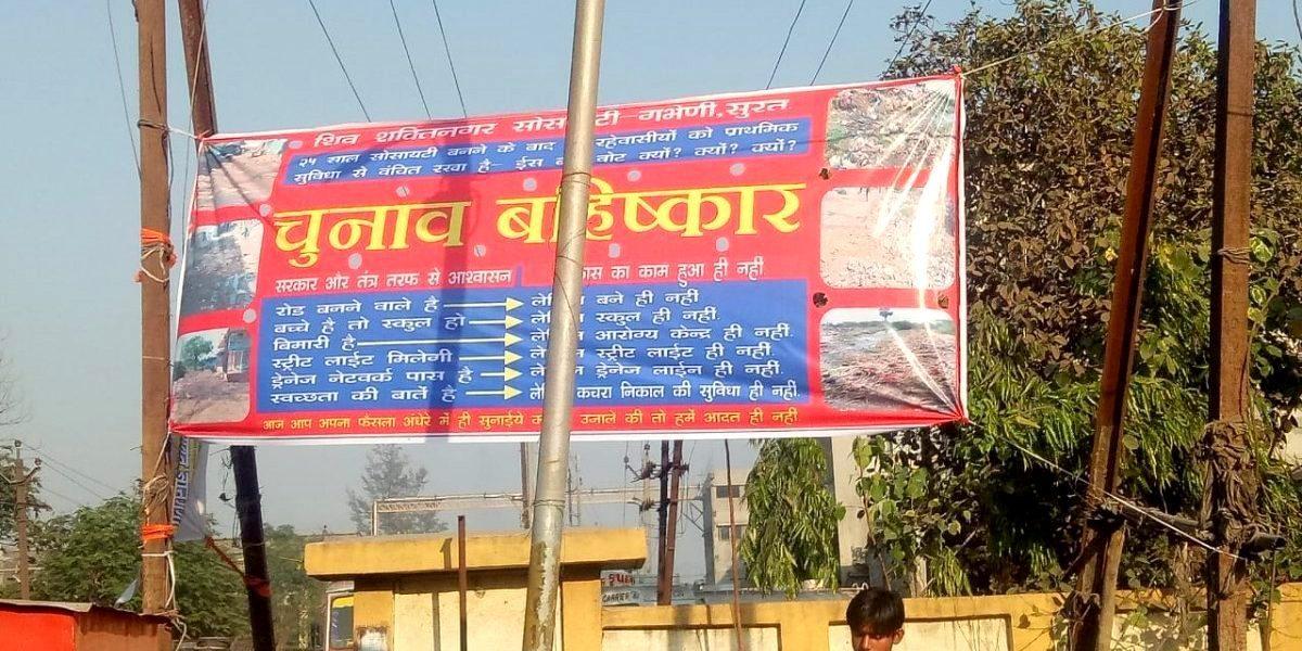 گجرات: سورت کے کئی علاقوں میں لگے الیکشن بائیکاٹ کے بینر