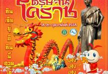 ตรุษจีนโคราช 2558