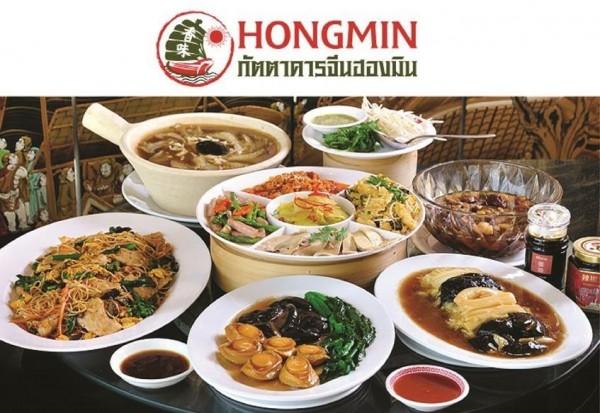 ภัตตาคารอาหารจีน ฮองมิน