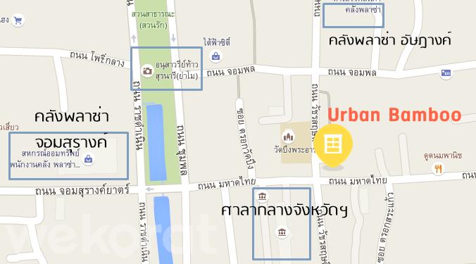 ที่ตั้ง Urban Bamboo