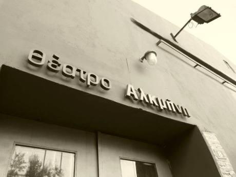 Θέατρο Αλκμήνη