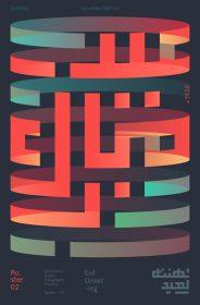 design-mohamed-samir-02-768x1171
