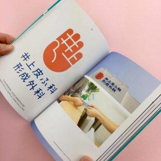design-logos-japan-05-768x768