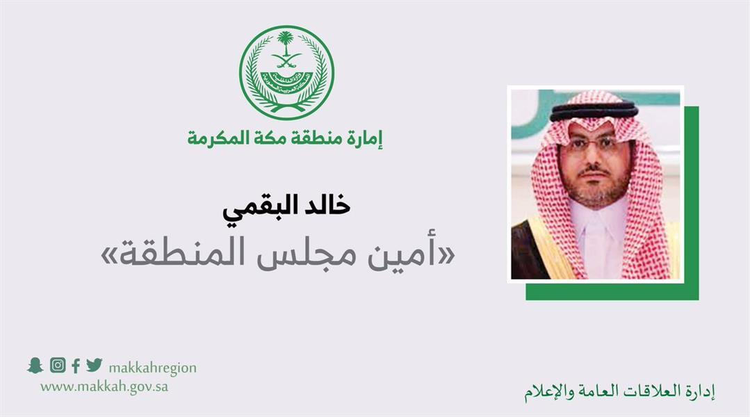 تكليف خالد البقمي أميناً لمجلس المنطقة