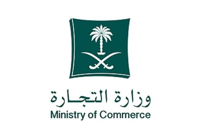 Ministry of Commerce