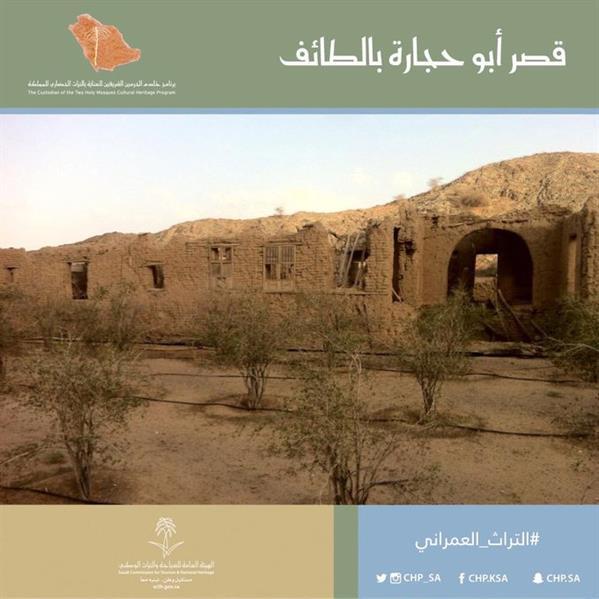 Abu Hajar Palace